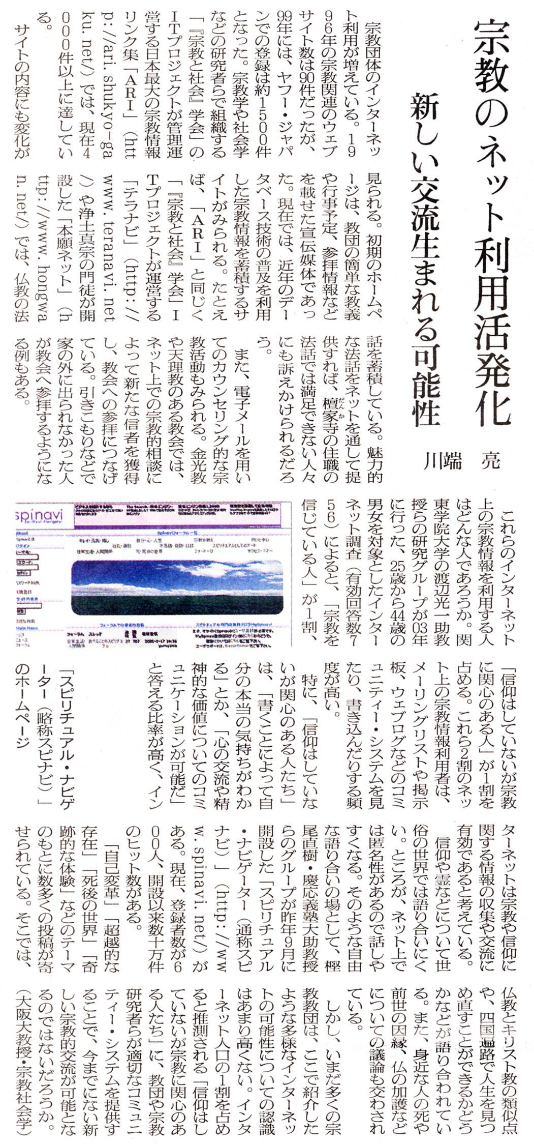 20050305-spinavikijiasahi.JPG