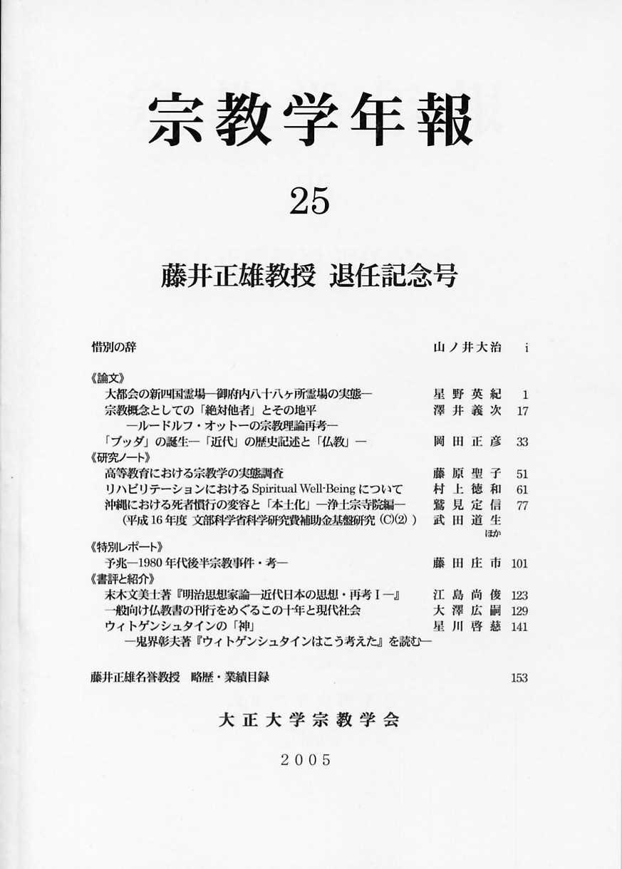 20050409-Shukyogaku-nenpo25.jpg