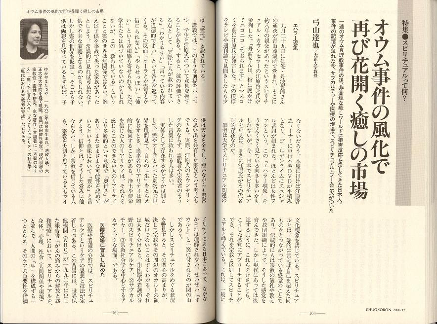 20061114-chuko.JPG