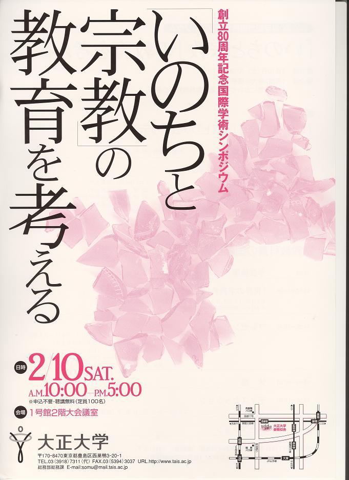 20061225-80sympo01.JPG