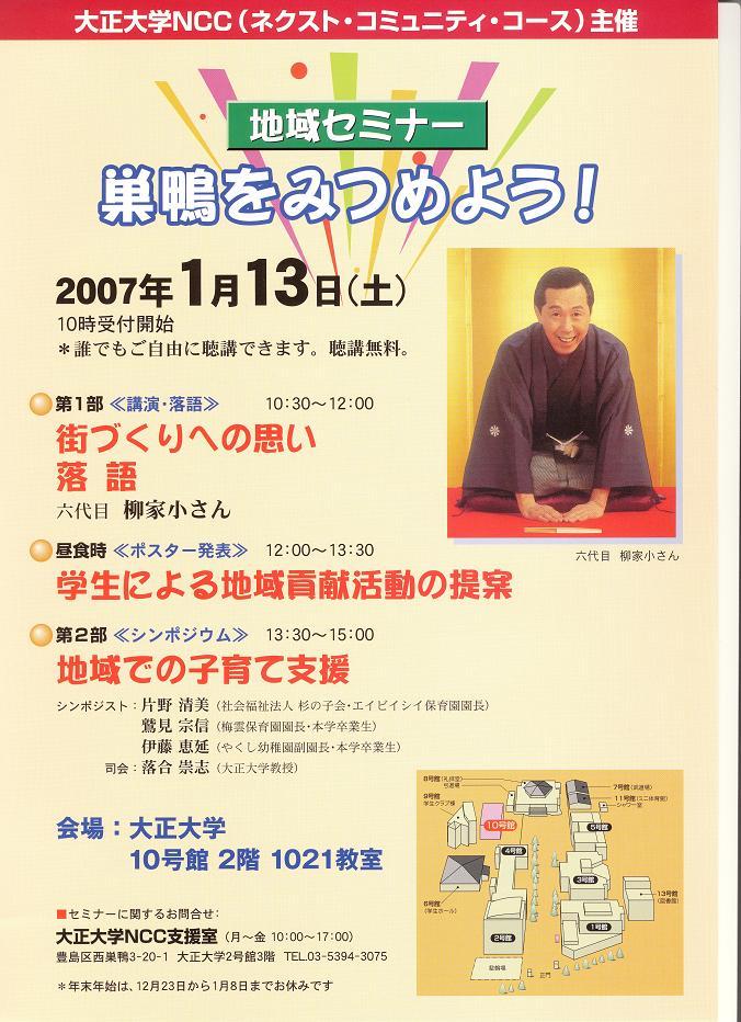 20070111-ncc070113.JPG