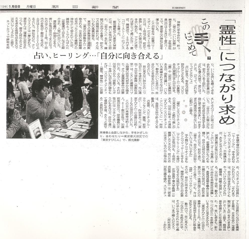 20070112-asahi060108.JPG