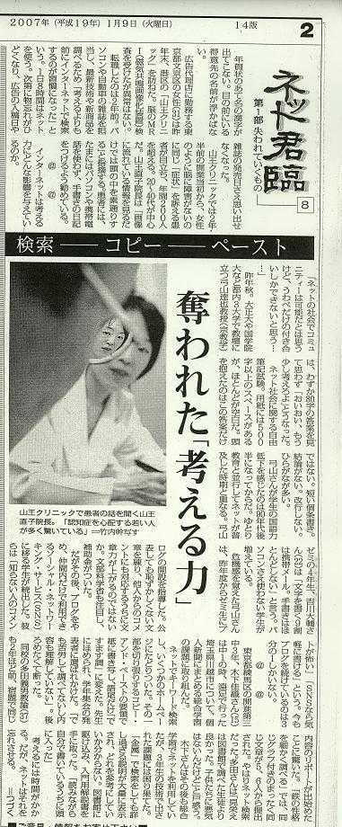 20070112-mainichi070109.JPG