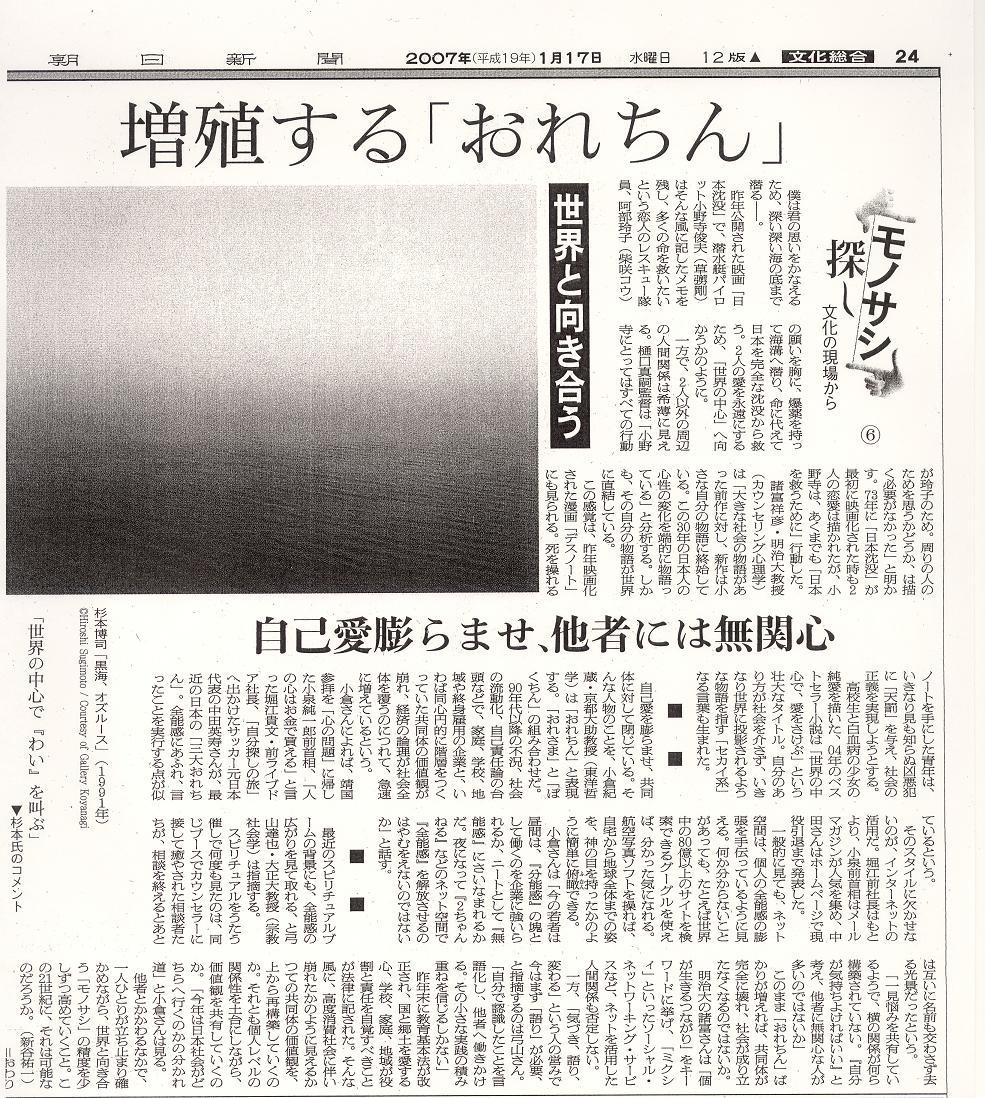 20070126-asahi070117.jpg