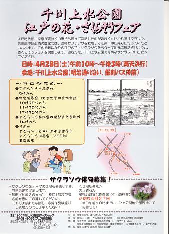 20070525-sakurasou01.JPG